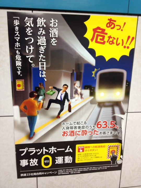 This is a poster for train safety. Or rather for not being so safe. I don't care how drunk the little plastic man is, I'm sure he shouldn't look so happy about his current predicament!