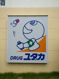Pill popping pharmacy logo...